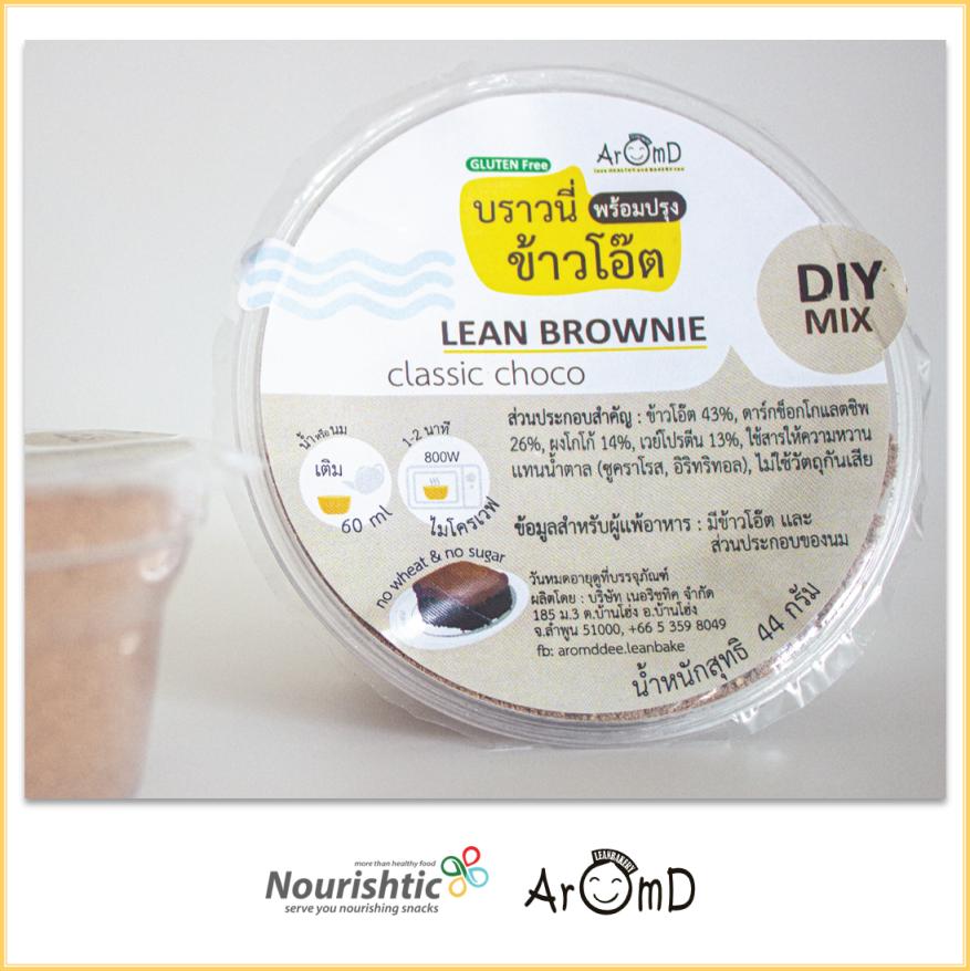 Aromd Lean Brownie Diy Mix บราวนี่ข้าวโอ๊ตพร้อมปรุงรสคลาสสิกช็อกโก สูตรลีนและคลีน ไม่มีแป้ง ไม่มีน้ำตาลทราย อร่อยได้ใน 2 นาที.