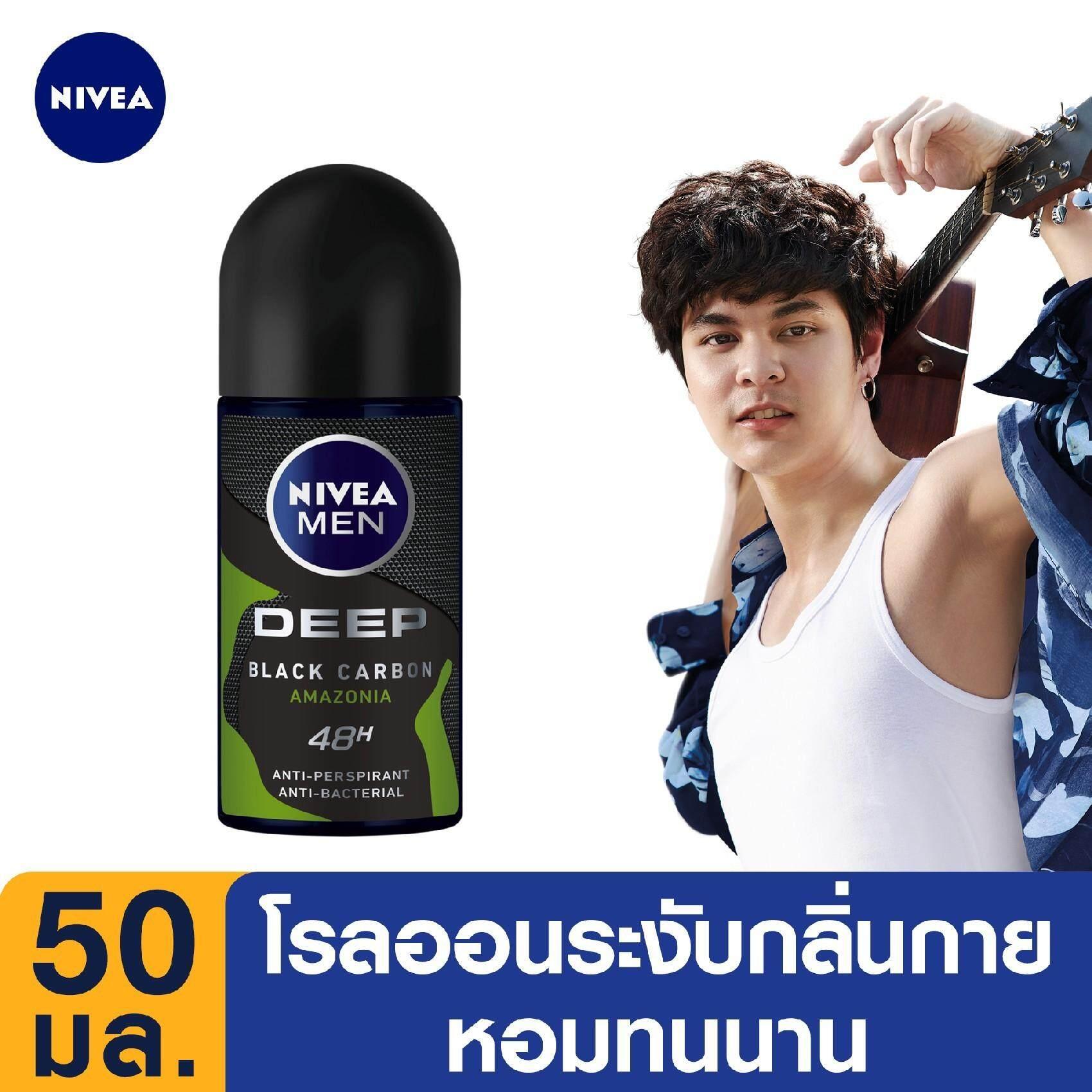 นีเวีย เมนดีพ กรีน โรลออน ระงับกลิ่นกาย50มล. NIVEA MEN Deep Green Deodorant Roll on 50 ml.