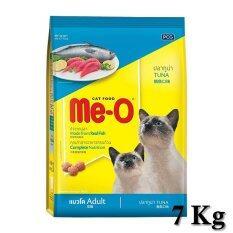 ราคา Me O Tuna 7 Kgs มีโอ อาหารเม็ด สำหรับแมวโต ปลาทูน่า 7 กก