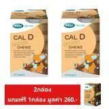 ขาย Mega We Care Calcium D Choco Chewz 2กล่อง แถม1มูลค่า260 ออนไลน์