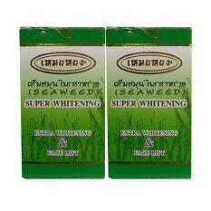 ซื้อ Meiyong เหมยหยง ครีมสมุนไพรสาหร่าย Super Whitening 2 กล่อง Meiyong