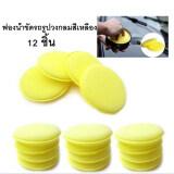 ซื้อ Mhj ฟองน้ำขัดรถรูปวงกลมสีเหลือง 12 ชิ้น กรุงเทพมหานคร