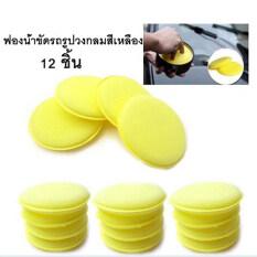 ราคา Mhj ฟองน้ำขัดรถรูปวงกลมสีเหลือง 12 ชิ้น กรุงเทพมหานคร