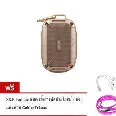 Mifa ลำโพงบลูทูธ รุ่น F7 (Gold) ฟรี สายชาร์จ USB 3 in 1+AUX SleevedCable