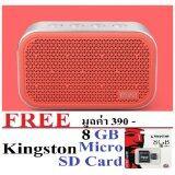 ทบทวน ที่สุด Mifa M1 ชมพู Stereo Bluetooth Speaker รองรับ Sd Card ประกันศูนย์ Free Kingston Micro Sd Card 8 Gb มูลค่า 390 บ