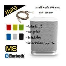 Mifa M8 Bluetooth Speaker ลำโพงบลูทูธสเตอริโอไร้สายแบบพกพา ควบคุมด้วยระบบสัมผัส สามารถให้เสียงที่ดังกระหึ่มรอบทิศทาง 360 องศา สีขาว แถมฟรีสายถัก AUX สุดหรู มูลค่า 690 บาท