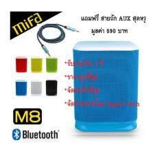 Mifa M8 Bluetooth Speaker ลำโพงบลูทูธสเตอริโอไร้สายแบบพกพา ควบคุมด้วยระบบสัมผัส สามารถให้เสียงที่ดังกระหึ่มรอบทิศทาง 360 องศา สีน้ำเงิน แถมฟรีสายถัก Aux สุดหรู มูลค่า 690 บาท ใหม่ล่าสุด
