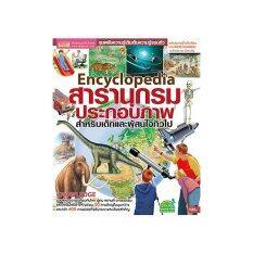 ขาย สารานุกรมประกอบภาพ ถูก ใน กรุงเทพมหานคร