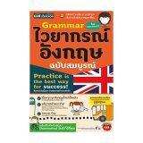 ราคา Mis Publishing Co Ltd ไวยากรณ์อังกฤษ ฉบับสมบูรณ์ เป็นต้นฉบับ Mis Publishing Co Ltd