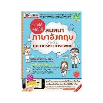 MIS Publishing Co. Ltd. ถามได้ ตอบได้ สนทนาภาษาอังกฤษสำหรับบุคลากรทางการแพทย์
