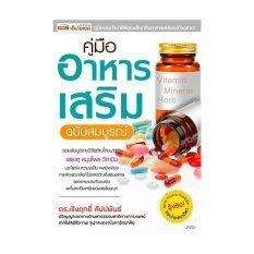 Mis Publishing Co., Ltd คู่มืออาหารเสริม ฉบับสมบูรณ์.