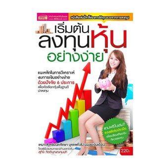 MIS Publishing Co. Ltd. เริ่มต้นลงทุนหุ้นอย่างง่าย
