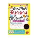 ขาย Mis Publishing Co Ltd เรียนภาษาจีนกลาง ตัวย่อ เบื้องต้น 2Dvds ใหม่