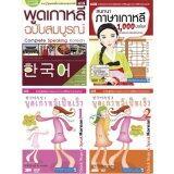 ซื้อ Mis Publishing Co Ltd ชุดพูดเกาหลี ฉบับสมบูรณ์ หนังสือ 3 10Vcd ออนไลน์ กรุงเทพมหานคร