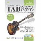 ราคา Mis Publishing Co Ltd Tab กีต้าร์ เพลงเพื่อชีวิต ชุด คนถามถึงมากที่สุด เป็นต้นฉบับ