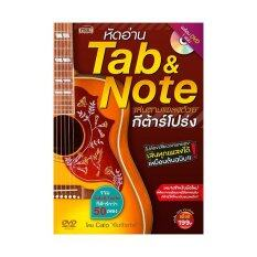 Mis Publishing Co., Ltd.-หัดอ่านtab&noteเล่นตามเพลงด้วยกีต้าร์โปร่ง+dvdใหม่.