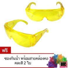 Momma แว่นแฟนซีสงกรานต์ Dual Safety Glasses Songkran Festival (สีเหลือง) 2 แถม 2.