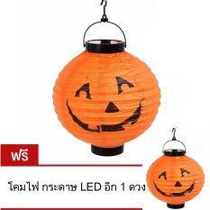 Momma โคมไฟ กระดาษ Led ฮาโลวัน ฟักทอง ( Halloween Pumpkin Led Paper Lamp ).