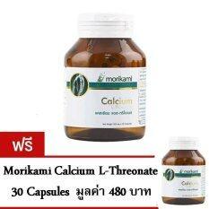 ราคา Morikami Calcium L Threonate ป้องกันโรคกระดูกพรุน ดูดซึมดีที่สุด 30 แคปซูล ซื้อ 1 แถม 1 Morikami ไทย