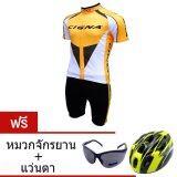 ขาย Morning ชุดปั่นจักรยานผู้ชาย Cigna สีเหลือง ฟรี หมวกขี่จักรยานสีเหลือง แว่นตา สีดำ ไทย ถูก
