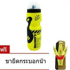 Morning Discovery กระบอกน้ำ สำหรับจักรยาน 650 มล สีเหลือง ฟรีขาจับ สีเหลือง ไทย