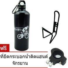 ส่วนลด Morning กระบอกน้ำจักรยาน ขนาด 800 มล สีดำ ขายึด สีดำฟรีที่ยึดกระบอกน้ำติดแฮนด์จักรยาน สีดำ Morning