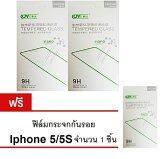 ซื้อ Mp Dc Tempered Glass For Iphone4 4S ฟิล์มกระจกกันรอย 26Mm แถมฟรี ฟิล์มกระจกกันรอย Iphone5 5S 1 ชิ้น Mp Dc