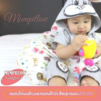 Mumpillow หมอนรองให้นมลูก 2in1 ลาย ZOO ZOO รุ่นใหม่ เพิ่มหมอนรองศีรษะเด็กทารก