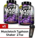 ขาย ซื้อ ออนไลน์ Muscletech Set Masstech 7Lbs Chocolate X 2 Free Shaker