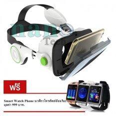 Nanotech BOBO VR รุ่น Z4 Smart Glasses แว่น 3D มีหูฟังในตัว รองรับ iPhone 6 Plus/6/5/Samsung/สมาร์ทโฟนทุกรุ่น ขนาด 4.0 - 5.5 นิ้ว (White)  แถมฟรี SMART WATCH คละสี