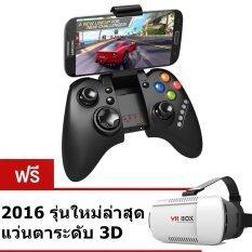 Nanotech จอยเกมส์ ipega PG-9021 สำหรับ Android บลูทูธไร้สาย แถมฟรี 2016 แว่น 3D สำหรับสมาร์ทโฟนทุกรุ่น