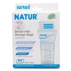 ราคา Natur ถุงเก็บน้ำนมแม่ 50 ถุง 1 แพ็ค ออนไลน์