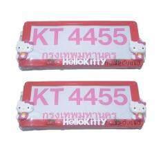 Nc กรอบป้ายทะเบียน Hello Kitty Kt 4455 ใน กรุงเทพมหานคร