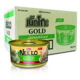 ส่วนลด Nekko Gold อาหารแมวเน็กโกะ เนื้อไก่ผสมผักในเยลลี่ 85 G X 48 กระป๋อง กรุงเทพมหานคร