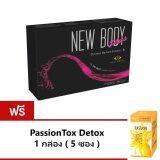 Newbody Plus Chitosan Maiteke Extract นิวบอดี้พลัส แถมฟรี Passiontox Detox ใน ไทย