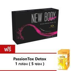 ราคา Newbody Plus Chitosan Maiteke Extract นิวบอดี้พลัส แถมฟรี Passiontox Detox ราคาถูกที่สุด