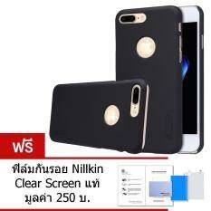 ราคา ราคาถูกที่สุด Nillkin เคส Iphone 7 Plus รุ่น Super Frosted Shield Black ฟรี ฟิล์มกันรอย Nillkin Clear Screen