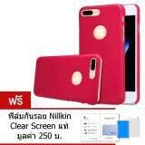 ราคา Nillkin เคส Iphone 7 Plus รุ่น Super Frosted Shield Red ฟรี ฟิล์มกันรอย Nillkin Clear Screen ใหม่ล่าสุด