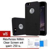 ซื้อ Nillkin เคส Iphone Se 5S 5 Se Super Frosted Shield Black ฟรี ฟิล์มกันรอย Nillkin Clear Screen ออนไลน์ ถูก