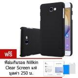 ขาย ซื้อ Nillkin เคส Samsung Galaxy J7 Prime รุ่น Super Frosted Shield Black ฟรี ฟิล์มกันรอย Nillkin Clear Screen เพชรบุรี
