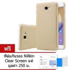 ส่วนลด Nillkin เคส Samsung Galaxy J7 Prime รุ่น Super Frosted Shield Gold ฟรี ฟิล์มกันรอย Nillkin Clear Screen เพชรบุรี