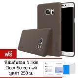 ขาย Nillkin เคส Samsung Galaxy Note 7 Super Frosted Shield Brown ฟรี ฟิล์มกันรอย Nillkin Clear Screen ออนไลน์ เพชรบุรี