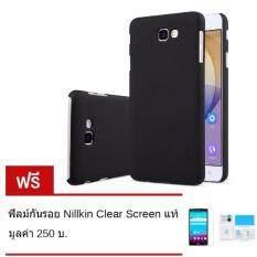ขาย Nillkin Frosted Shield เคส Samsung Galaxy J7 Prime สีดำ แถมฟรี ฟิล์มกันรอย Nillkin Clear Screen Black ถูก