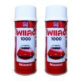 ซื้อ Nippon Paint สีสเปรย์ไพแลค พ่นรถยนต์ No H 10 สีแดง เอช 10 Red 400Cc 2 กระป๋อง ออนไลน์ กรุงเทพมหานคร