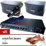 ราคา Nke Audio ชุดเครื่องเสียงห้องคาราโอเกะ ห้องประชุม เครื่องขยายเสียง ลำโพง ไมโครโฟน รุ่น Set Av268 Dc282 Sv100 Nke Audio ออนไลน์