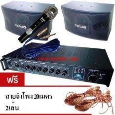 ราคา Nke Audio ชุดเครื่องเสียงห้องคาราโอเกะ ห้องประชุม เครื่องขยายเสียง ลำโพง ไมโครโฟน รุ่น Set Av268 Dc282 Sv100 Nke Audio ไทย