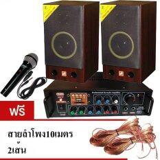 NKE AUDIO ชุดเครื่องเสียงคาราโอเกะ พร้อมไมโครโฟน USB MP3 HIFI ห้องประชุม/ห้องอาหาร