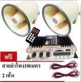 ส่วนลด Nke Audio ชุดเครื่องเสียงรถโฆษณา 600วัตต์ เครื่องขยาย ลำโพงฮอร์น Dc12V Usb Mp3 Sd Card Nke Audio