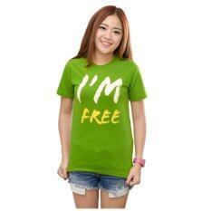 ราคา ราคาถูกที่สุด Nologo เสื้อยืด รุ่น I M Free สีเขียว