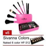 ซื้อ Odbo ชุดแปรงแต่งหน้า Make Up Box Brush Set 7 Pcs Pink แถมฟรี Sivanna Colors N*k*d 6 Color Hf 312 ออนไลน์